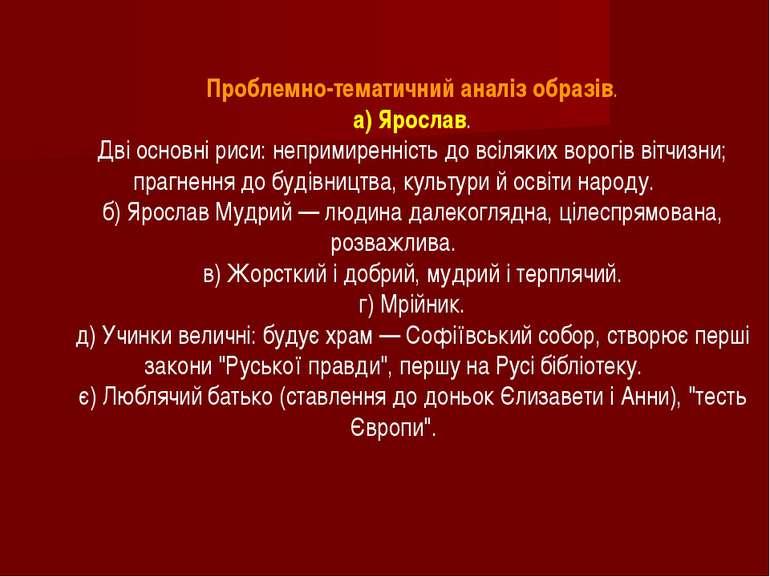 Проблемно-тематичний аналіз образів. а) Ярослав. Дві основні риси: непримирен...