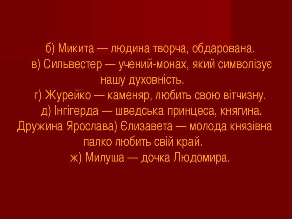 б) Микита — людина творча, обдарована. в) Сильвестер — учений-монах, який сим...