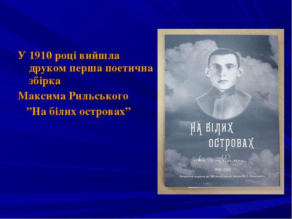"""У 1910 році вийшла друком перша поетична збірка Максима Рильського """"На білих ..."""