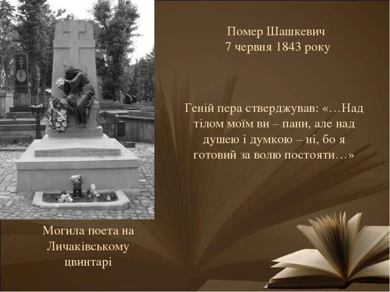 Помер Шашкевич 7 червня 1843 року Могила поета на Личаківському цвинтарі Гені...