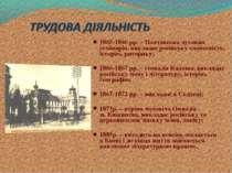 1865-1866 рр. – Полтавська духовна семінарія, викладає російську словесність,...