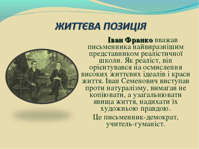 Іван Франко вважав письменника найвиразнішим представником реалістичної школи...
