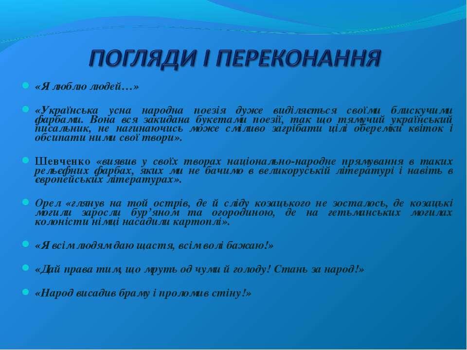 «Я люблю людей…» «Українська усна народна поезія дуже виділяється своїми блис...
