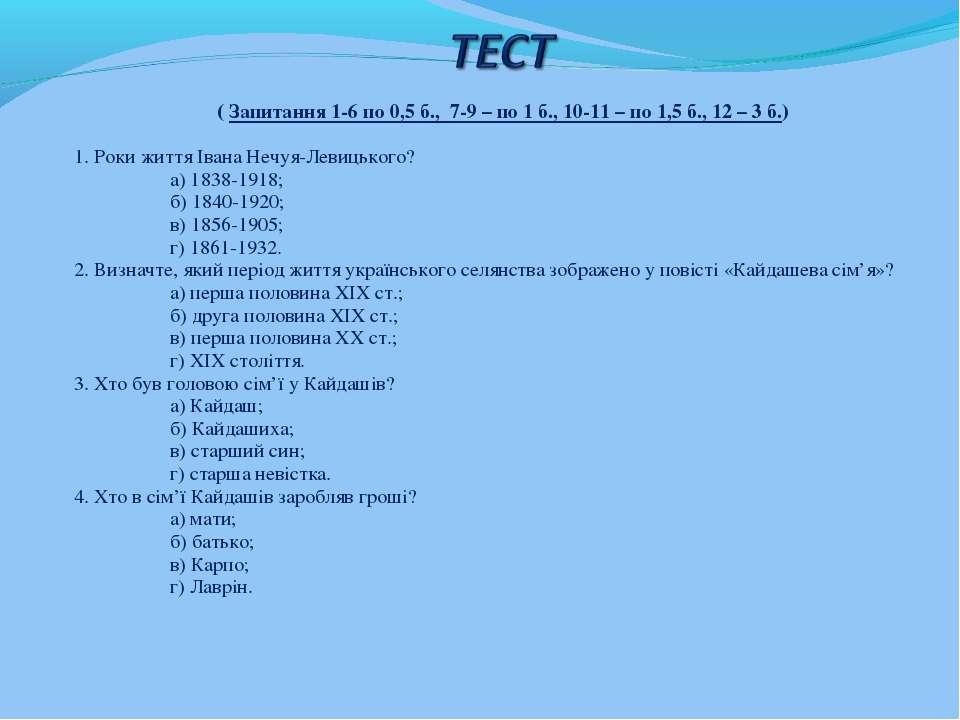 ( Запитання 1-6 по 0,5 б., 7-9 – по 1 б., 10-11 – по 1,5 б., 12 – 3 б.) 1. Ро...