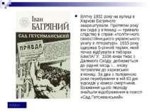 Влітку 1932 року на вулиці в Харкові Багряного заарештували. Протягом року ві...