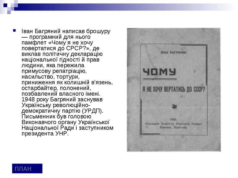 Іван Багряний написав брошуру — програмний для нього памфлет «Чому я не хочу ...