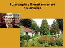 Рідна садиба у Вінниці, нині музей письменника