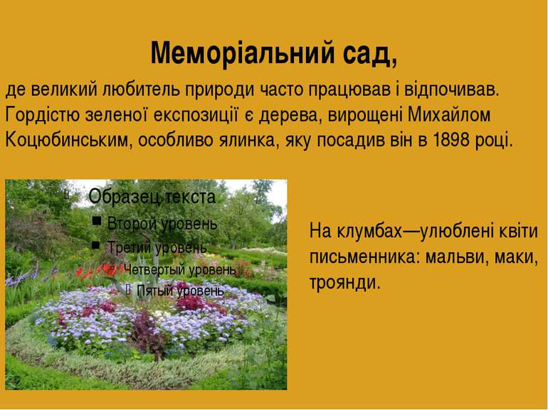Меморіальний сад, де великий любитель природи часто працював і відпочивав. Го...
