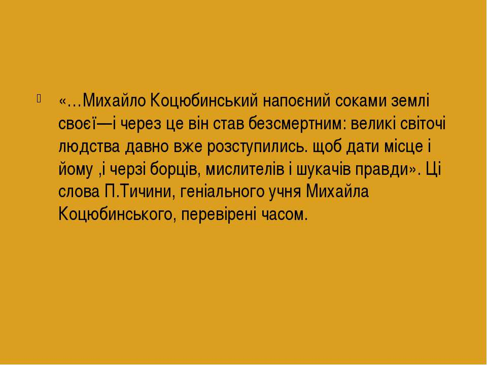 «…Михайло Коцюбинський напоєний соками землі своєї—і через це він став безсме...
