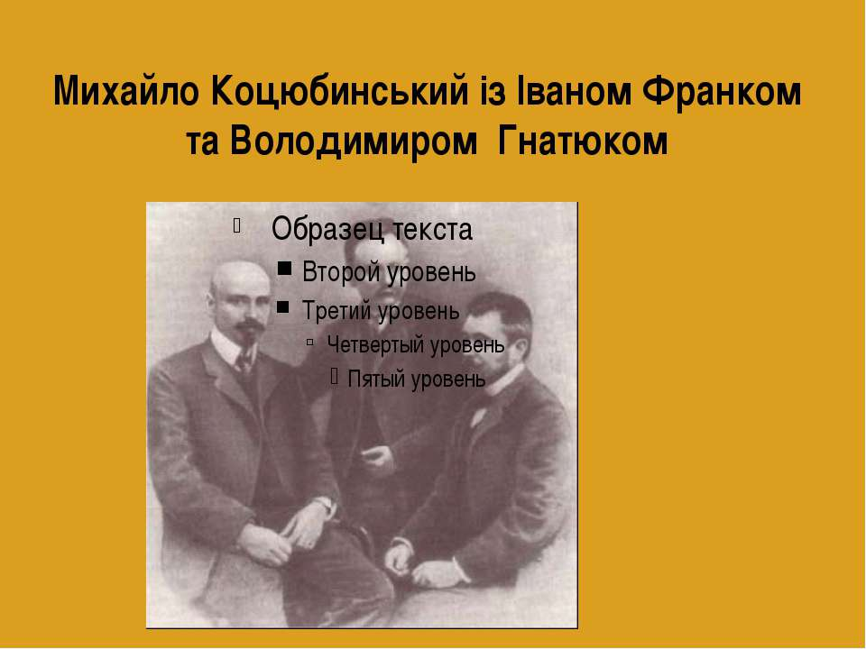 Михайло Коцюбинський із Іваном Франком та Володимиром Гнатюком