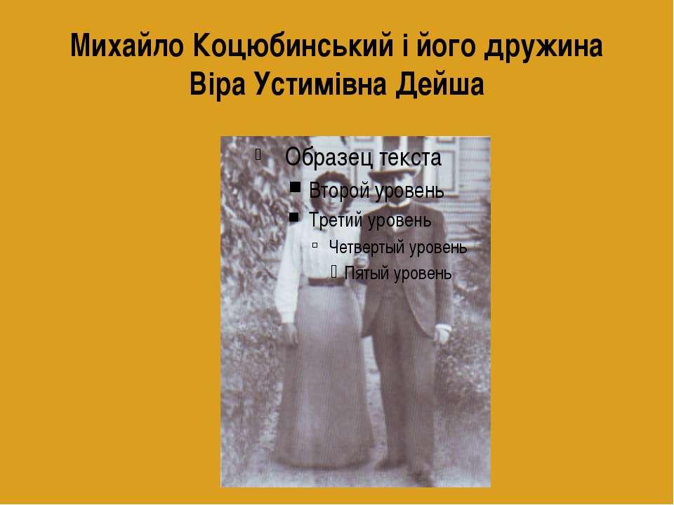 Михайло Коцюбинський і його дружина Віра Устимівна Дейша