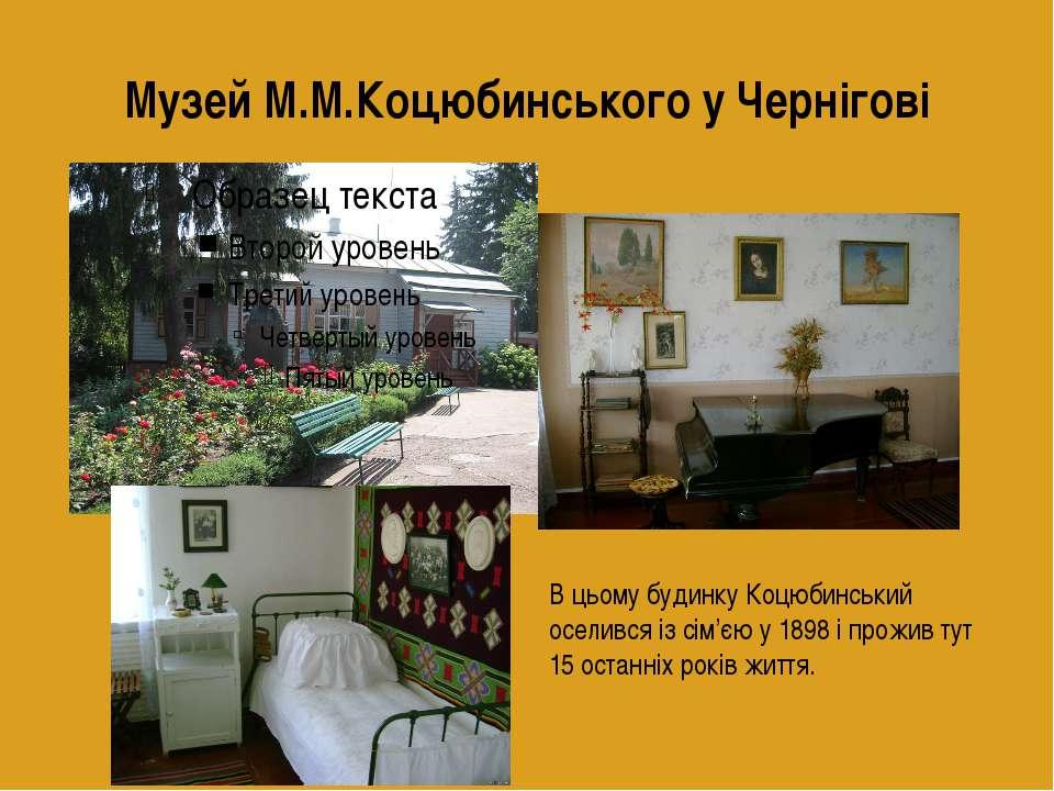 Музей М.М.Коцюбинського у Чернігові В цьому будинку Коцюбинський оселився із ...