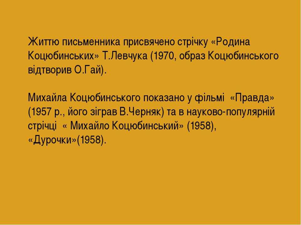 Життю письменника присвячено стрічку «Родина Коцюбинських» Т.Левчука (1970, о...
