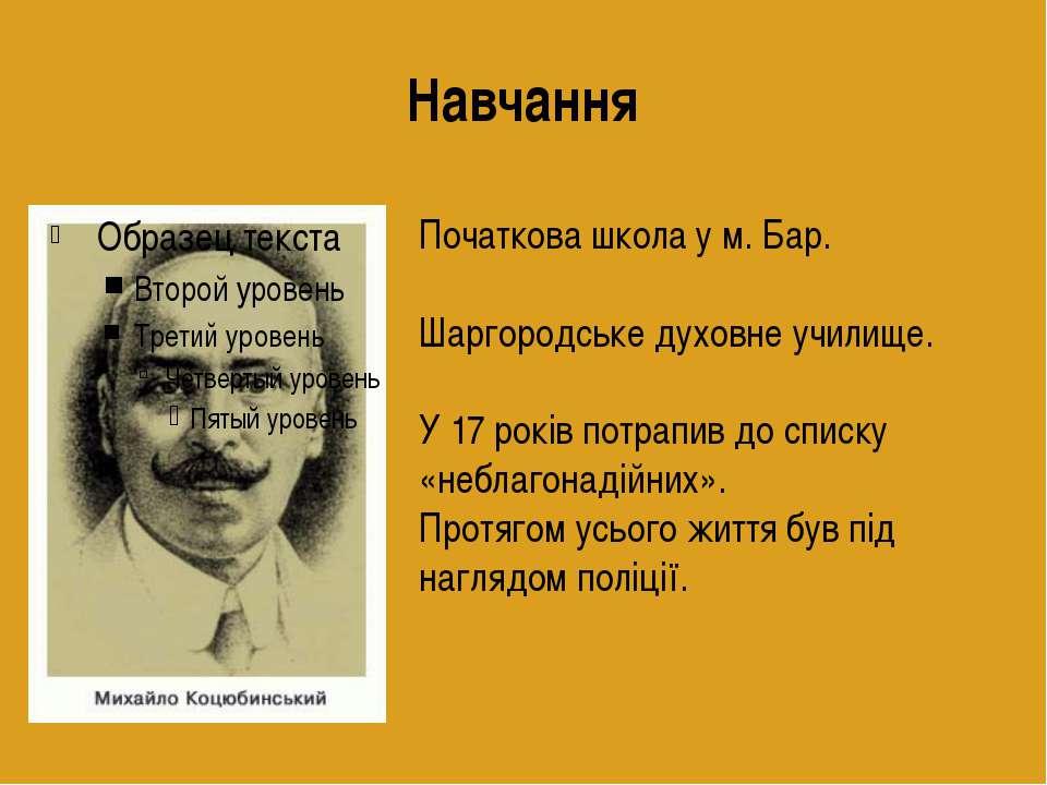 Навчання Початкова школа у м. Бар. Шаргородське духовне училище. У 17 років п...