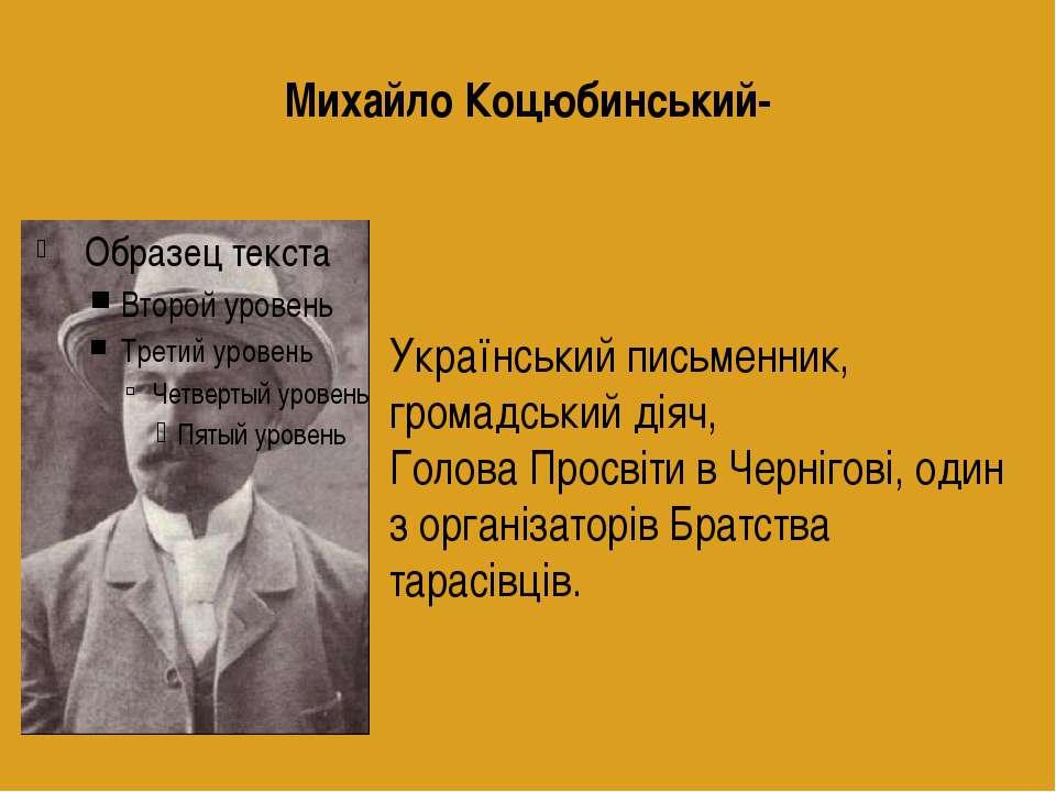 Михайло Коцюбинський- Український письменник, громадський діяч, Голова Просві...