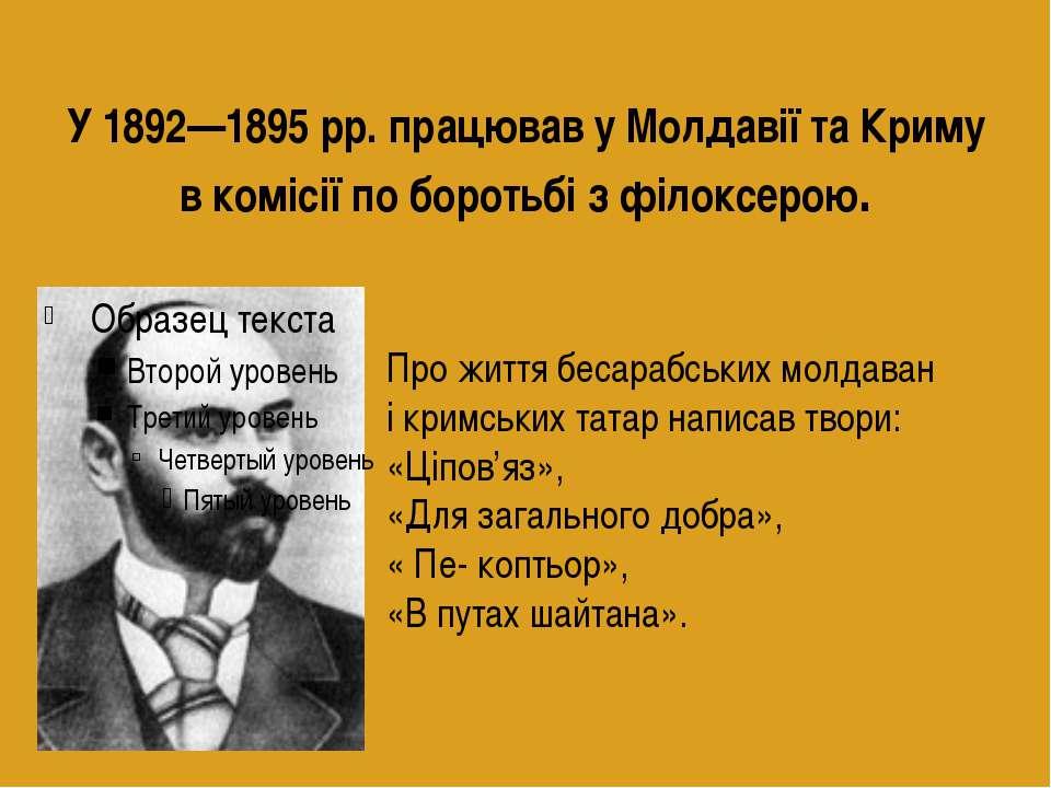 У 1892—1895 рр. працював у Молдавії та Криму в комісії по боротьбі з філоксер...