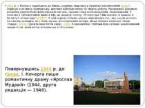 1934р. І. Кочерга переїздить доКиєва, отримує квартиру в будинку письменник...