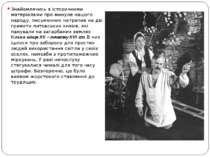 Знайомлячись з історичними матеріалами про минуле нашого народу, письменник н...