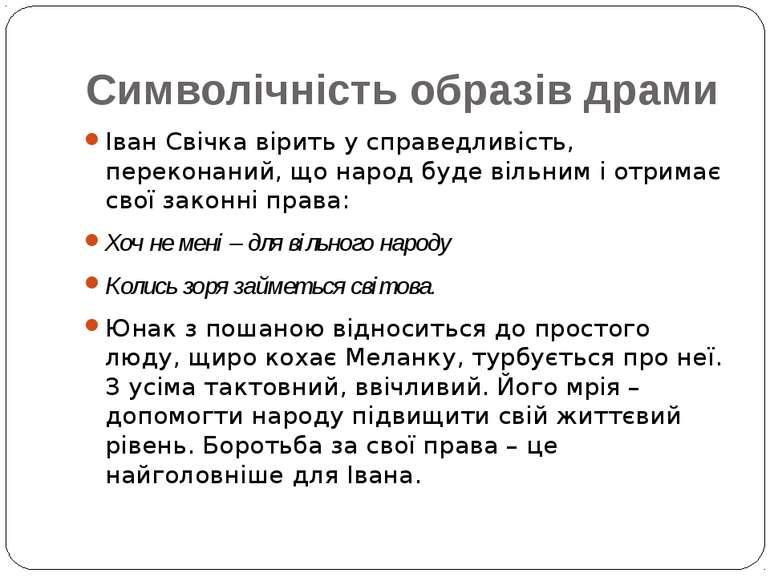 Іван Свічка вірить у справедливість, переконаний, що народ буде вільним і отр...