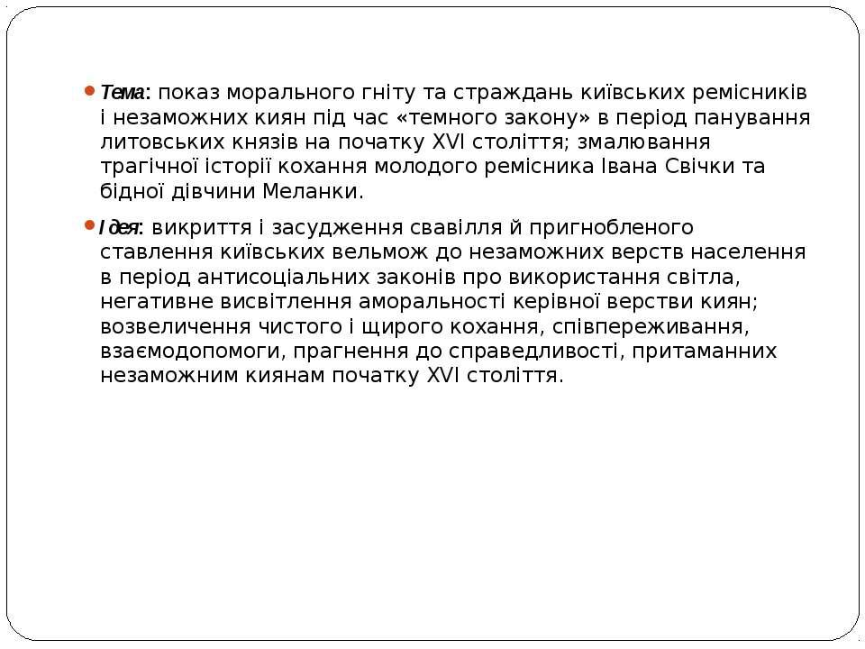 Тема:показ морального гніту та страждань київських ремісників і незаможних к...