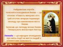 Найдавніша спроба пояснити походження Києва — це літопис «Повість минулих літ...
