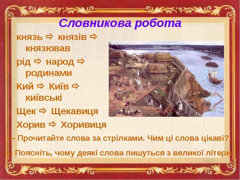 Словникова робота князь князів князював рід народ родинами Кий Київ київські ...