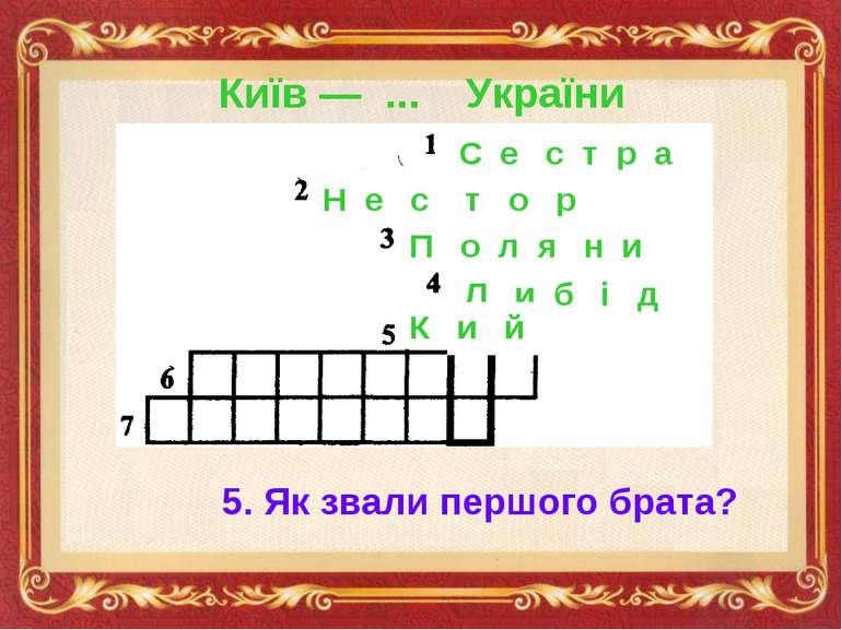 Київ — ... України С е с т р а Н е с т о р П о л я н и Л и б і д ь 5. Як звал...