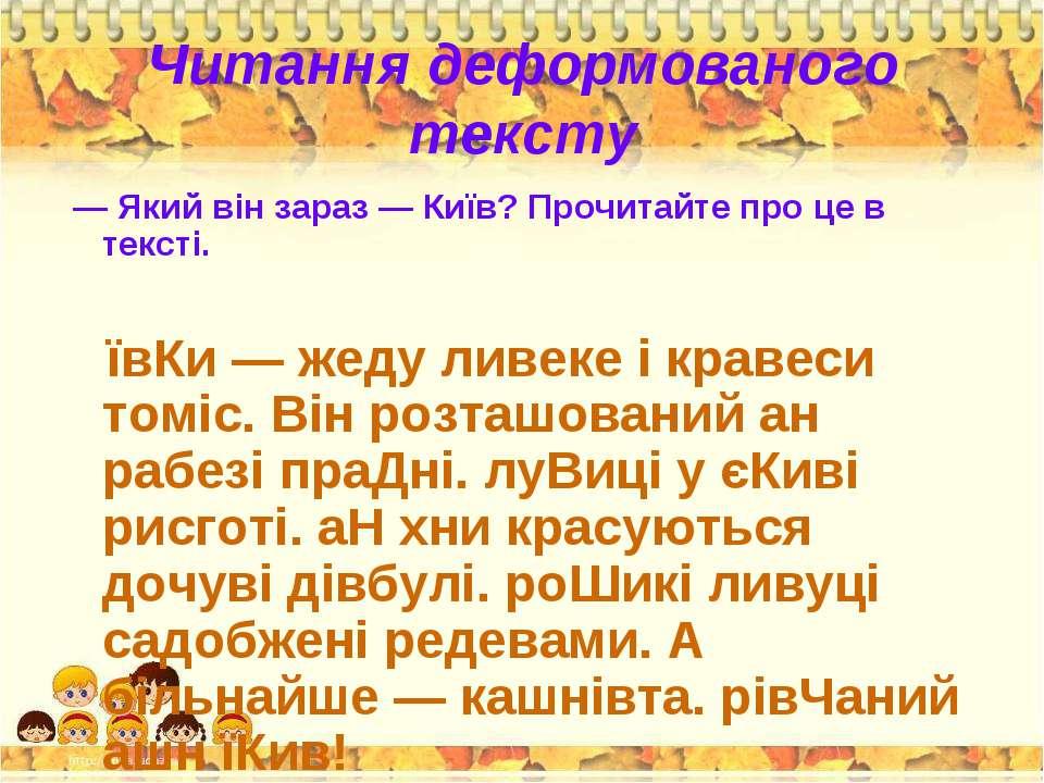 Читання деформованого тексту — Який він зараз — Київ? Прочитайте про це в тек...