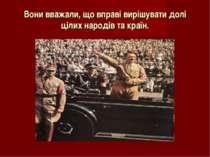 Вони вважали, що вправі вирішувати долі цілих народів та країн.