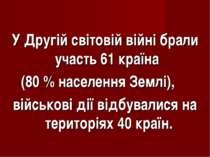 У Другій світовій війні брали участь 61 країна (80 % населення Землі), військ...