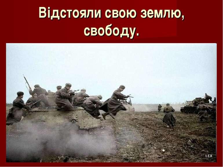 Відстояли свою землю, свободу.