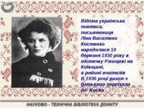 Відома українська поетеса, письменниця Ліна Василівна Костенко народилася 19 ...