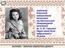 Закінчила Київський педагогічний інститут та Московський Літературний інститу...