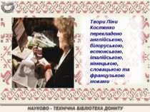 Твори Ліни Костенко перекладено англійською, білоруською, естонською, італійс...