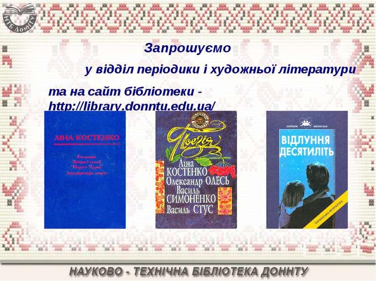 Запрошуємо у відділ періодики і художньої літератури та на сайт бібліотеки - ...