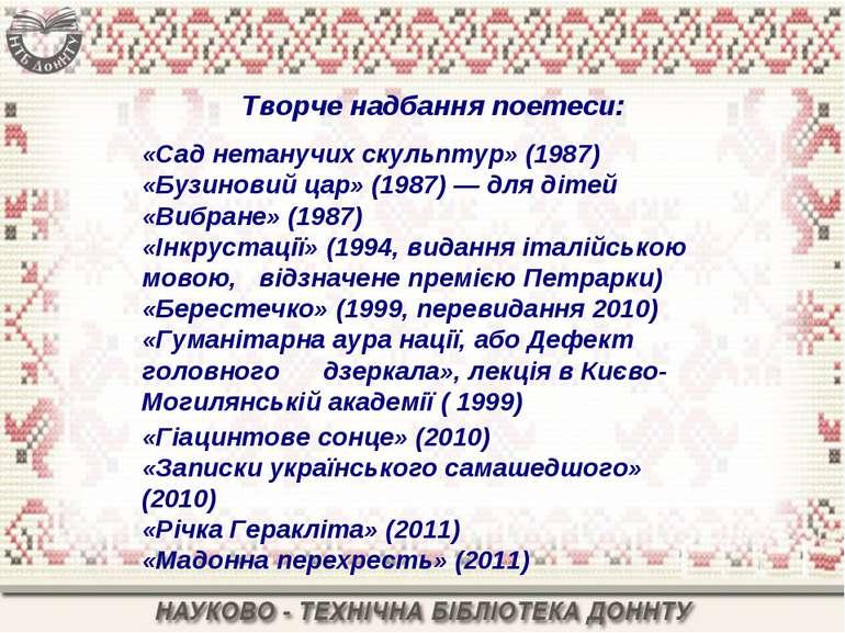 Творче надбання поетеси: «Сад нетанучих скульптур» (1987) «Бузиновий цар» (19...