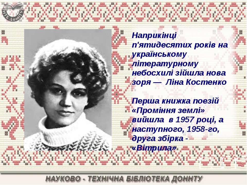 Наприкінці п'ятидесятих років на українському літературному небосхилі зійшла ...