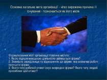 Основна загальна мета організації - чітко виражена причина її існування - поз...