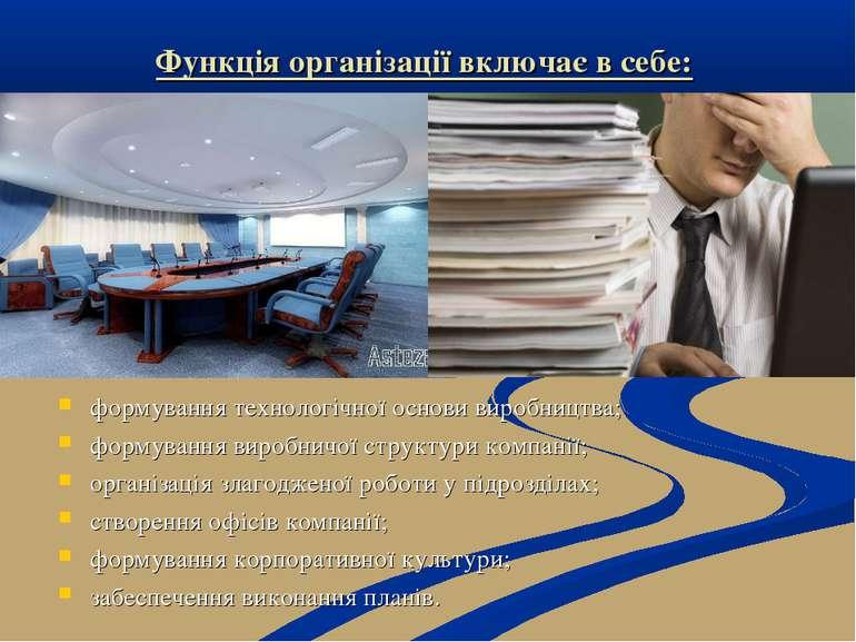 Функція організації включає в себе: формування технологічної основи виробницт...