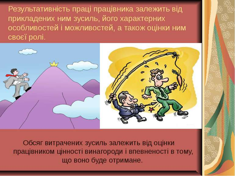 Результативність праці працівника залежить від прикладених ним зусиль, його х...
