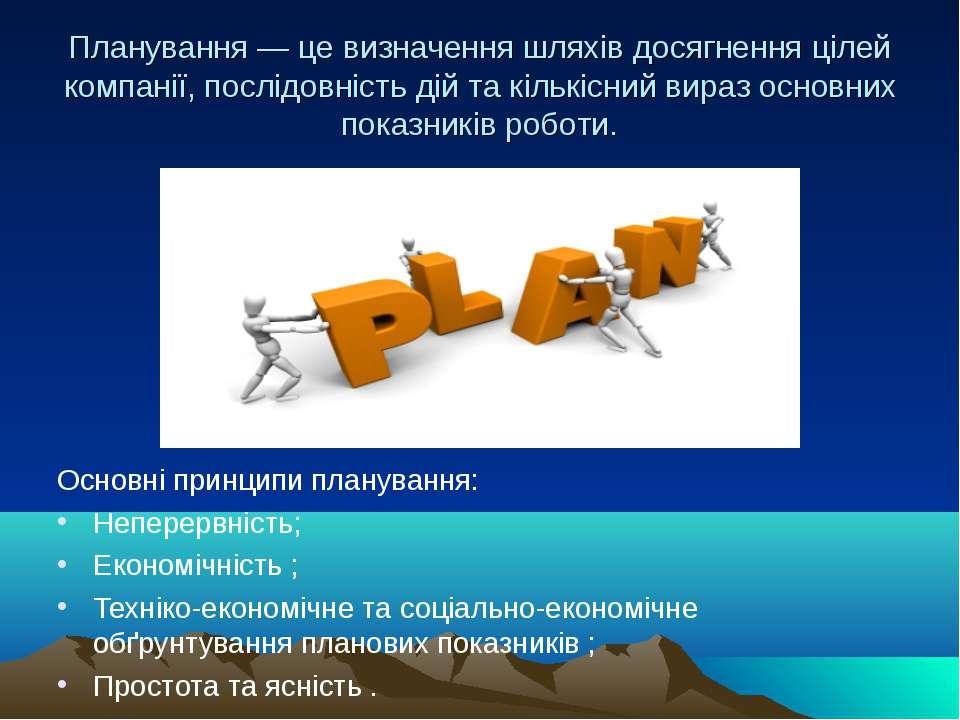 Планування — це визначення шляхів досягнення цілей компанії, послідовність ді...