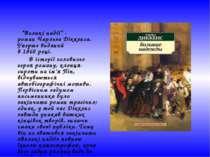 """""""Великі надії"""" - романЧарльза Діккенса. Уперше виданий в1860році. В історі..."""