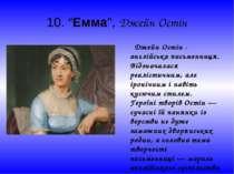 """10. """"Емма"""", Джейн Остін Джейн Остін - англійська письменниця. Відзначалася ре..."""