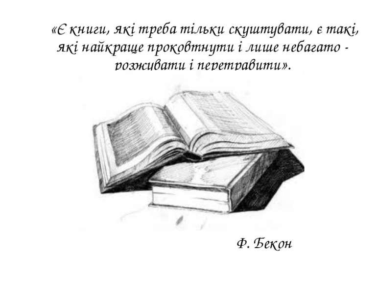 «Є книги, які треба тільки скуштувати, є такі, які найкраще проковтнути і лиш...
