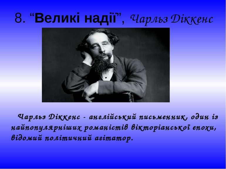 """8. """"Великі надії"""", Чарльз Діккенс Чарльз Діккенс - англійськийписьменник, од..."""