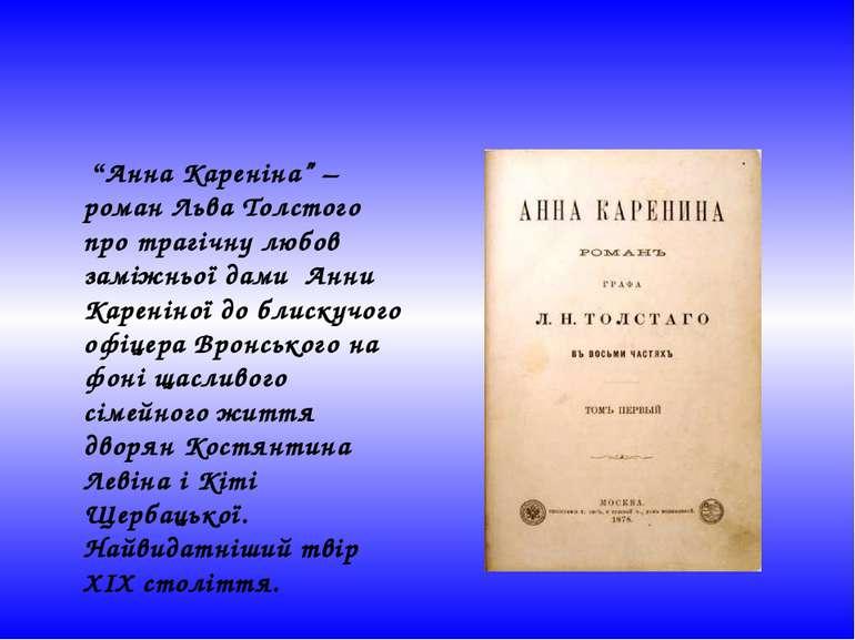 """""""Анна Кареніна"""" –роман Льва Толстого про трагічну любов заміжньої дами Анни К..."""