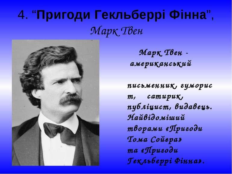 "4. ""Пригоди Гекльберрі Фінна"", Марк Твен Марк Твен - американський письменн..."
