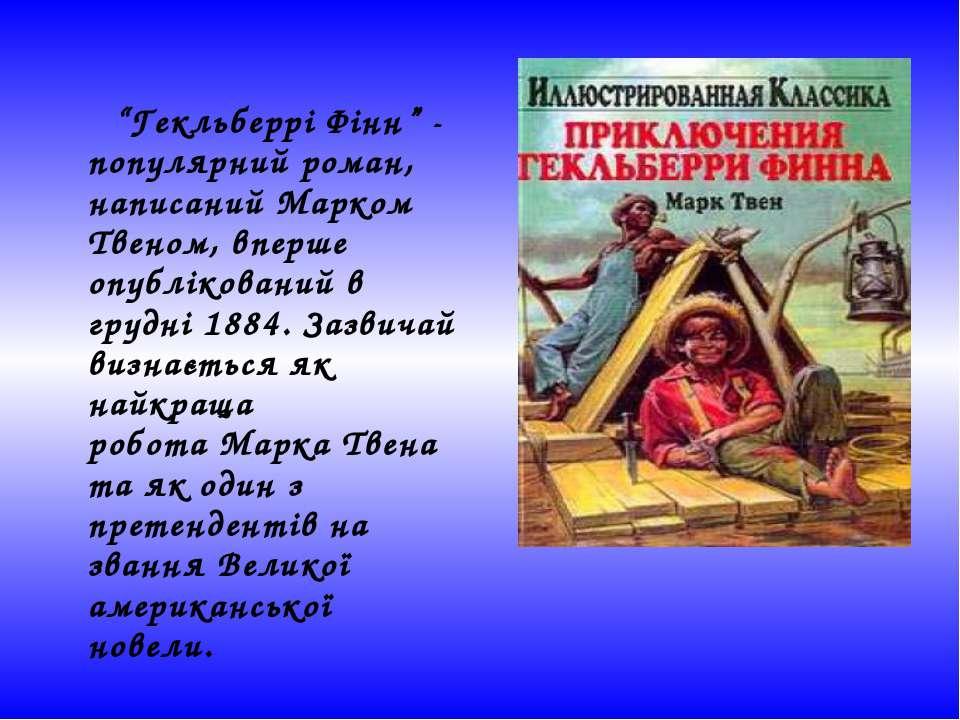 """""""Гекльберрі Фінн"""" - популярний роман, написаний Марком Твеном, вперше опублік..."""
