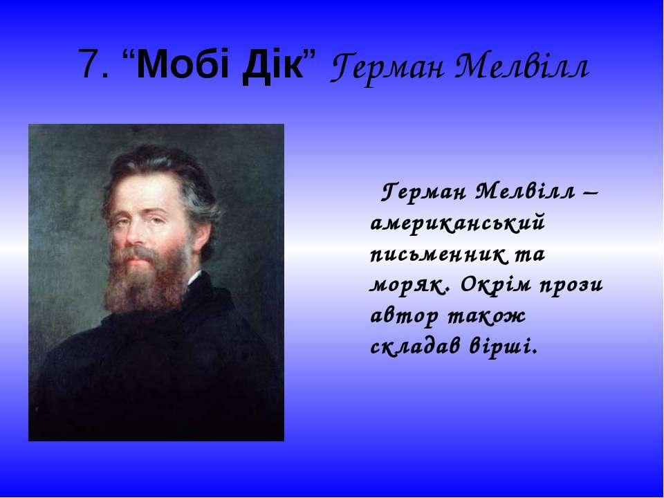 """7. """"Мобі Дік"""" Герман Мелвілл Герман Мелвілл – американський письменник та мор..."""