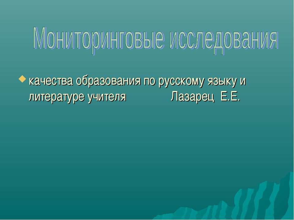качества образования по русскому языку и литературе учителя Лазарец Е.Е.